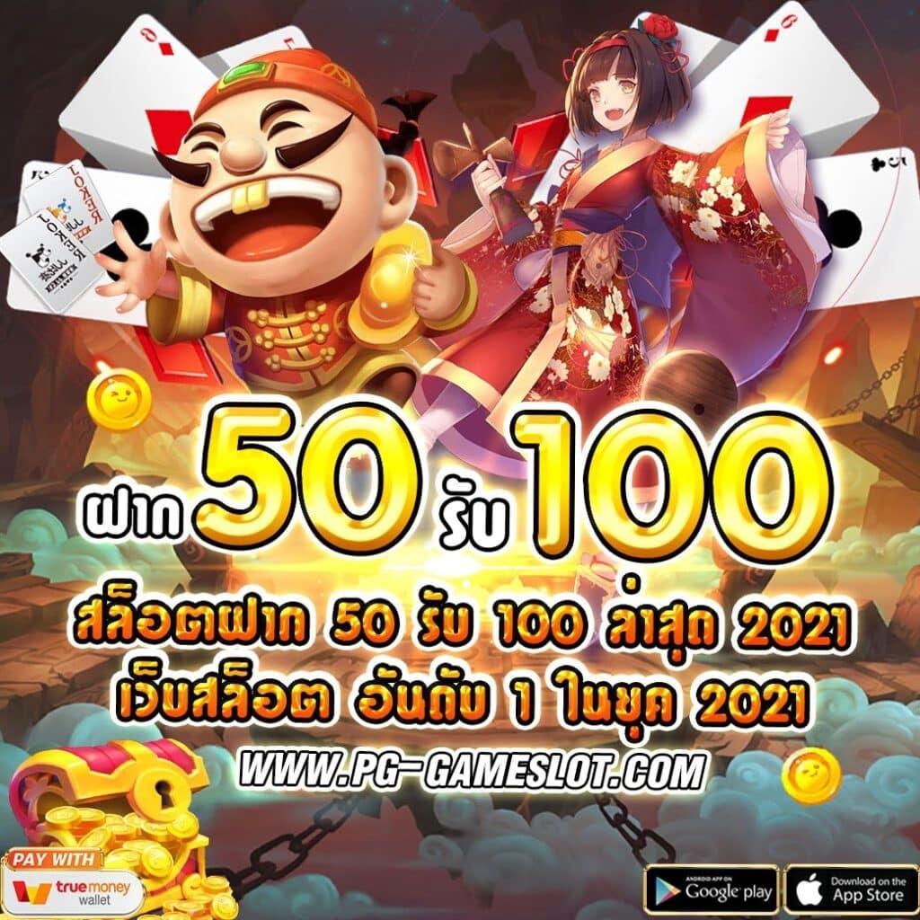 ฝาก50รับ100 pg ฝาก50รับ100joker ฝาก50รับ100xo 50รับ100 50รับ100xo 50รับ100pg 50รับ100joker